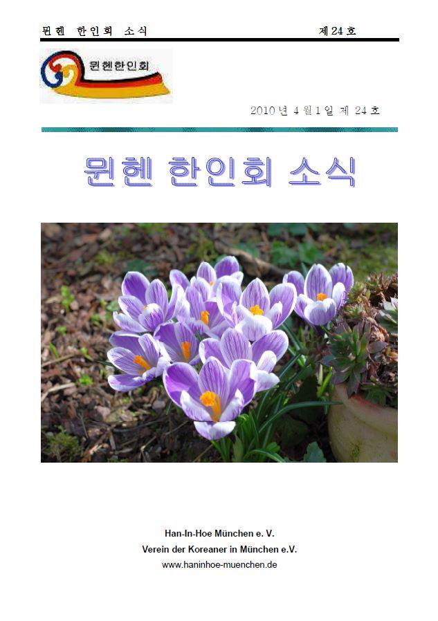 24_HIH_mag_2010_apr