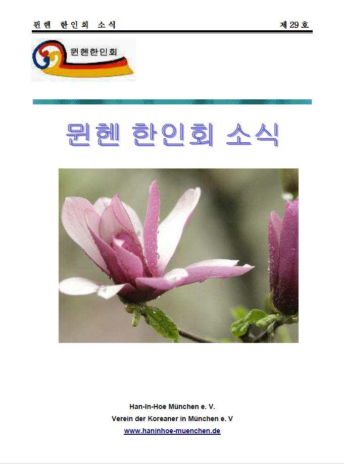 29_HIH_mag_2011_apr