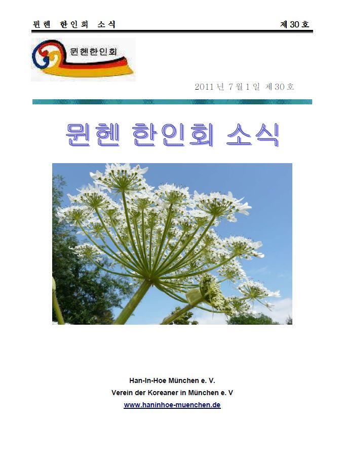30_HIH_mag_2011_jul