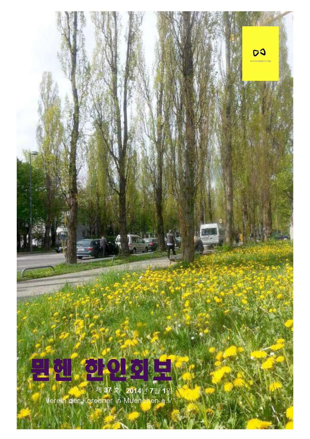 37_HIH_mag_2014_jul