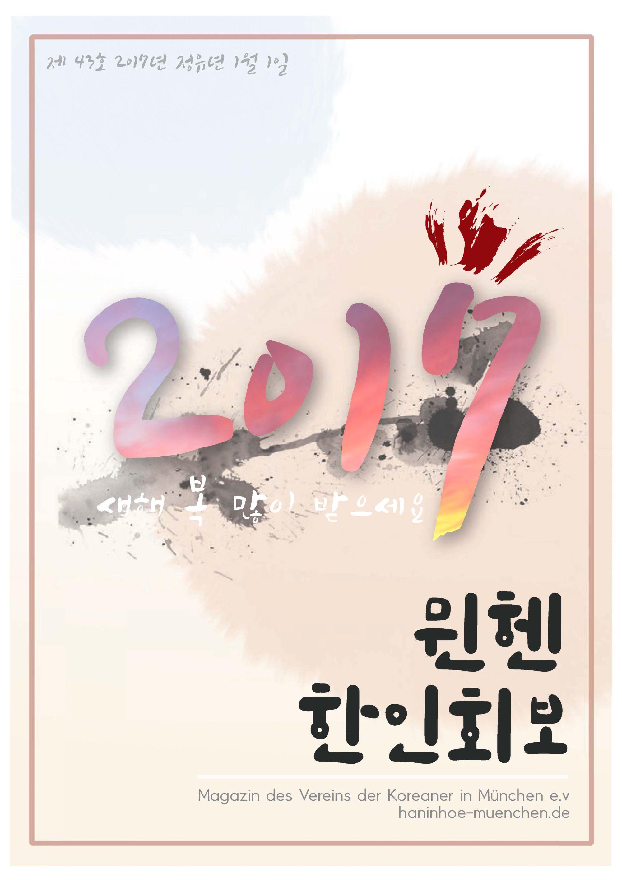 42_HIH_mag_2017_jan